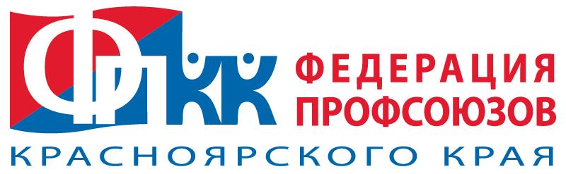 Федерация профсоюзов Красноярского края